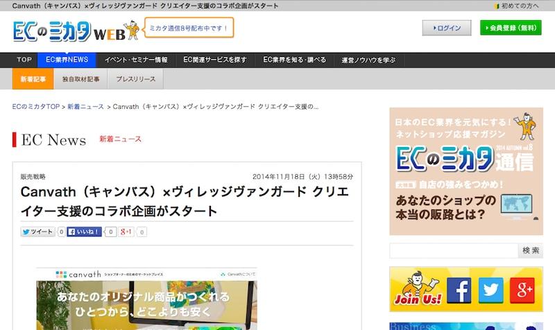 「ECのミカタ」に『Canvath』と『ヴィレッジヴァンガードオンライン』の取り組みが掲載されました。