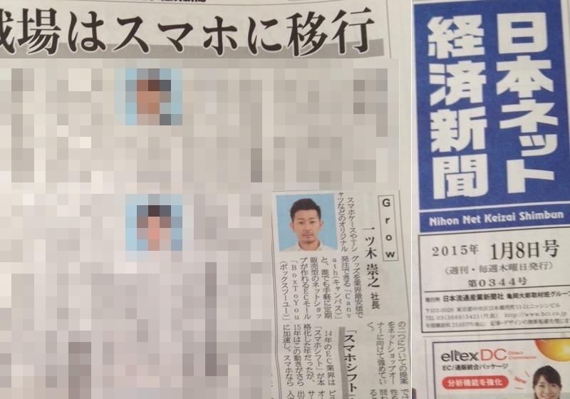 日本ネット経済新聞に年頭所感を掲載いただきました。
