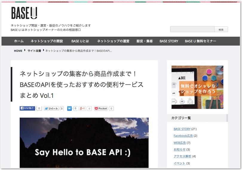 BASE APIを活用するサービスとして、CanvathをBASEUに取り上げていただきました。