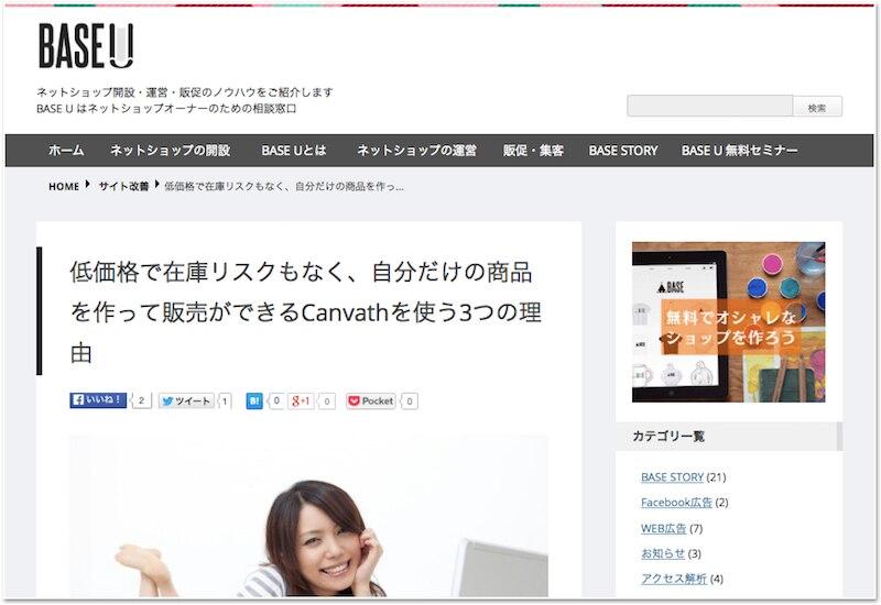 ネットショップ開設・運営・販促のノウハウメディア「BASEU」に「Canvath(キャンバス)」が取り上げられました。