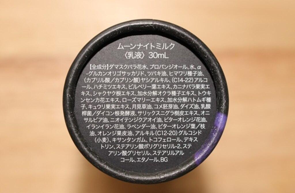 HANAオーガニック ムーンナイトミルク全成分