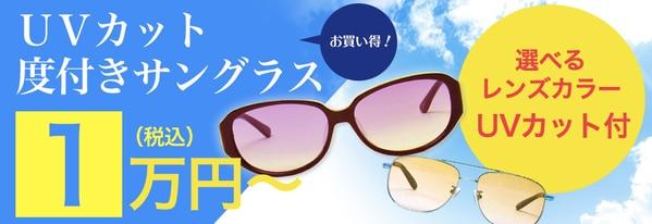 度付きサングラス1万円セール開催中