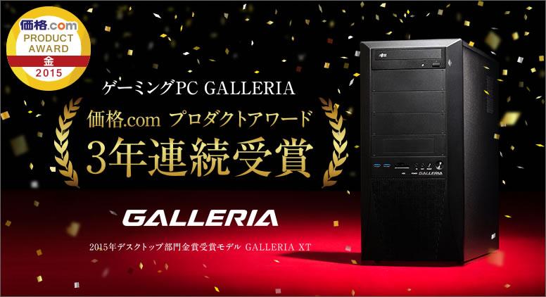 2015年デスクトップ部門金賞受賞モデル GALLERIA XT|価格.com プロダクトアワード