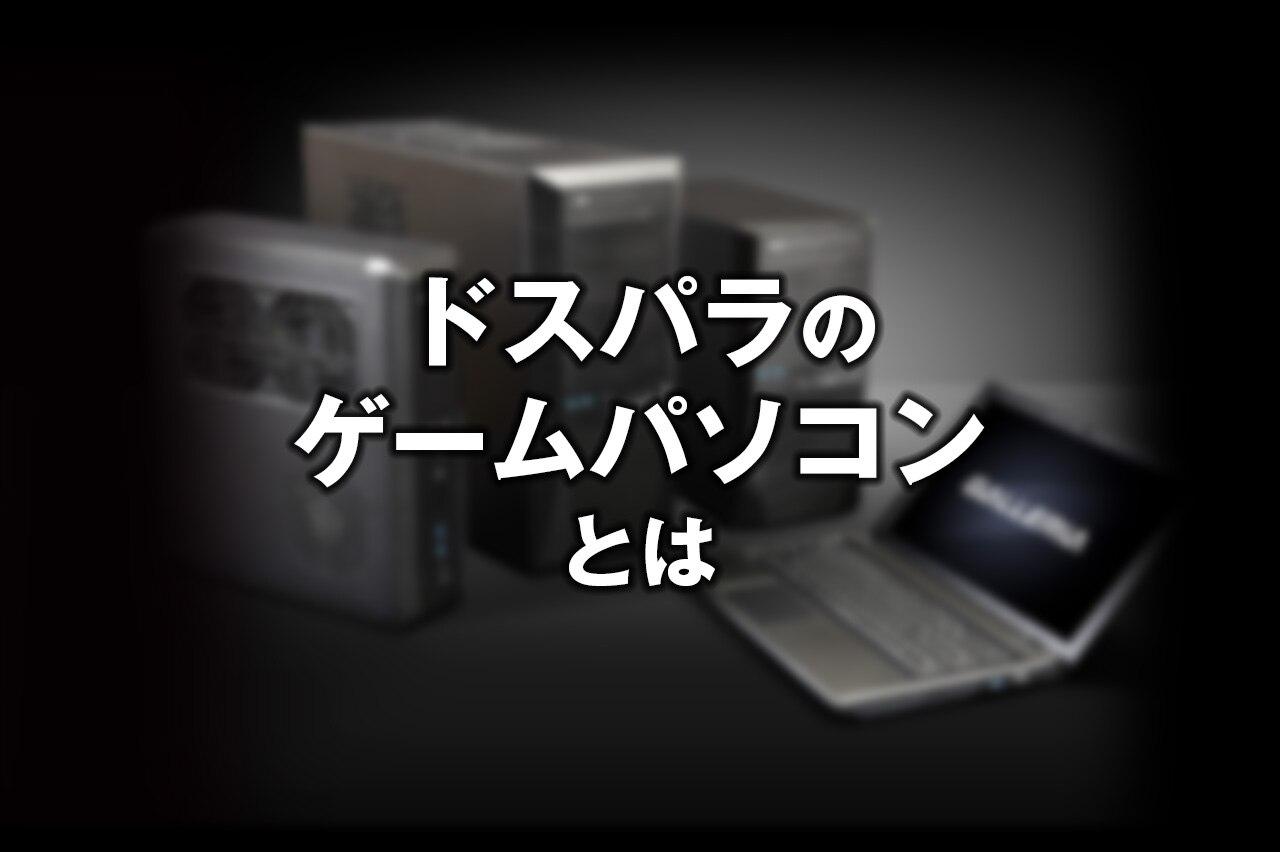 ドスパラのゲームパソコンとは