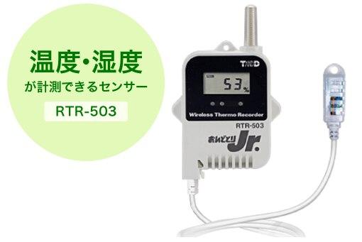 温度・湿度が計測できるセンサー(RTR-503)