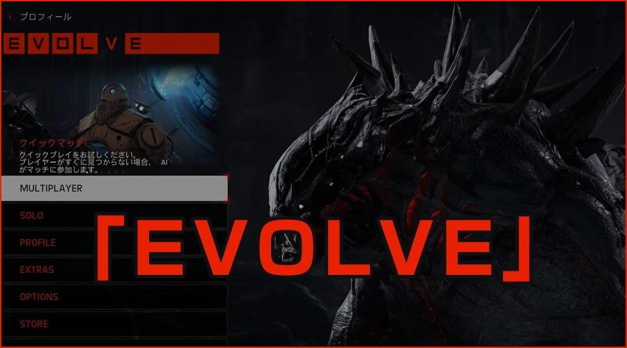 """モンスターを狩るか、モンスター""""で""""狩るか?4対1の対戦アクションシューティング「Evolve」"""