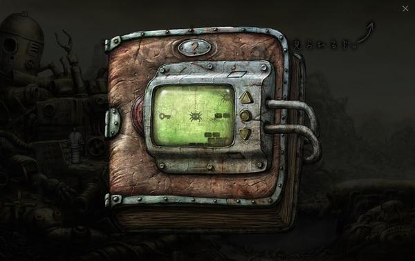 答えのアイコンをクリックすると本が現れる。ミニゲームをクリアして鍵を外すと答えが見られる