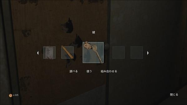 鍵は対応する扉の前で使う。他のアイテムも同様で、対応した場所で使えば効果を発揮する