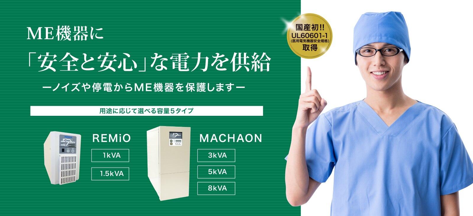 医用無停電電源装置(UPS)REMiOシリーズ