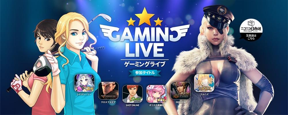 「第3回GAMING LIVE in 東京」15台のGALLERIA PCでオンラインFPS「クロスファイア」の決勝戦も開催!