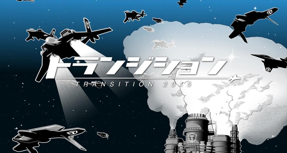 """Steamでの展開も始まった""""昔ながらの""""シューティングゲームファンイベント「トランジション2015」レポート"""
