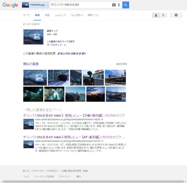 ファイルから画像検索した結果画面
