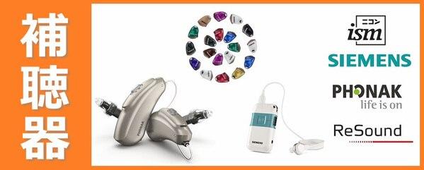 メガネハットの補聴器