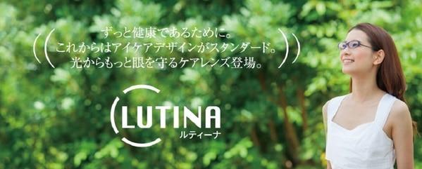 東海光学『ルティーナ』