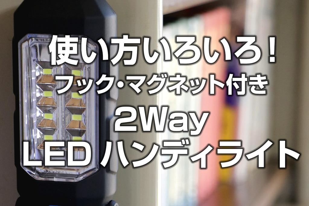 使い方いろいろ!フック・マグネット付き 2Way LEDハンディライト