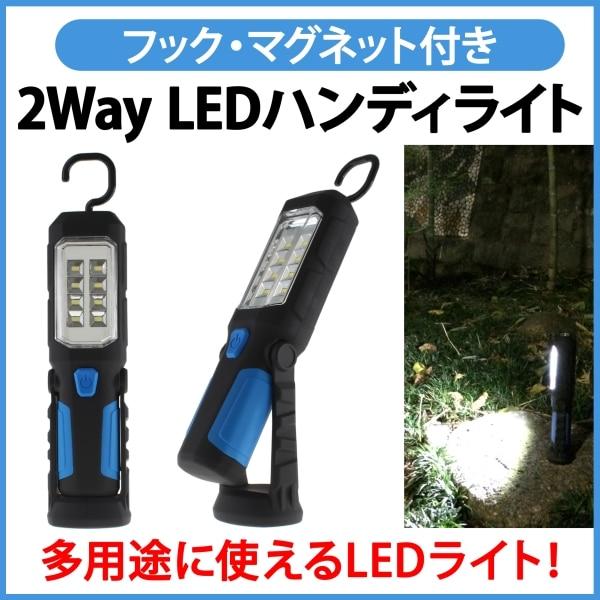 フック・マグネット付き 2Way LEDハンディライト