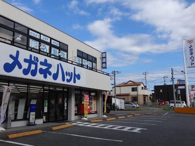 メガネハット松戸栗ヶ沢店