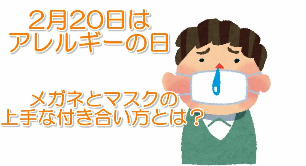 2月20日はアレルギーの日!メガネとマスクの上手な付き合い方とは?HutPRESS編集部