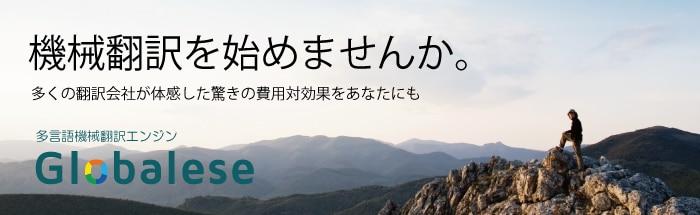 Globalese代理商|翻譯公司 Kawamura International