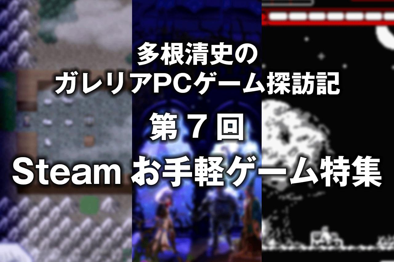 """第7回:1000円以内で買える""""Steam""""お手軽ゲーム特集―やりこみ度はお値段以上!"""