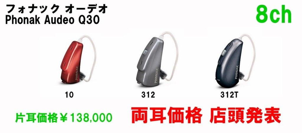 フォナック オーデオQ30 片耳価格¥138,000 両耳価格 店頭発表