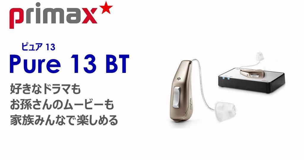 テレビ通信タイプ ピュア13BT