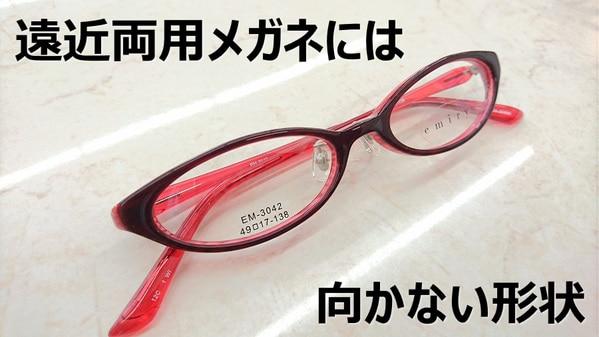 遠近両用メガネには向かない形状