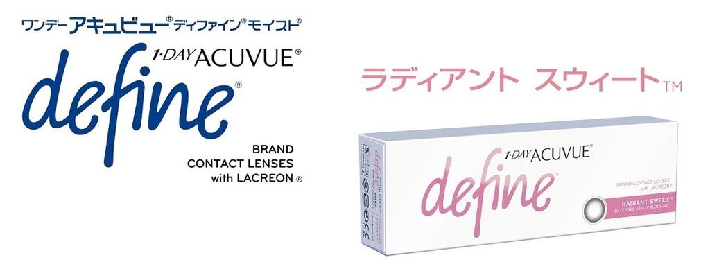 ワンデーアキュビューディファインモイスト新デザインラディアントスウィートは6/23先行販売