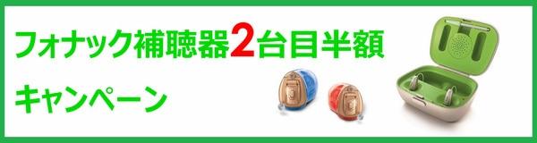 フォナック補聴器2台目半額キャンペーン