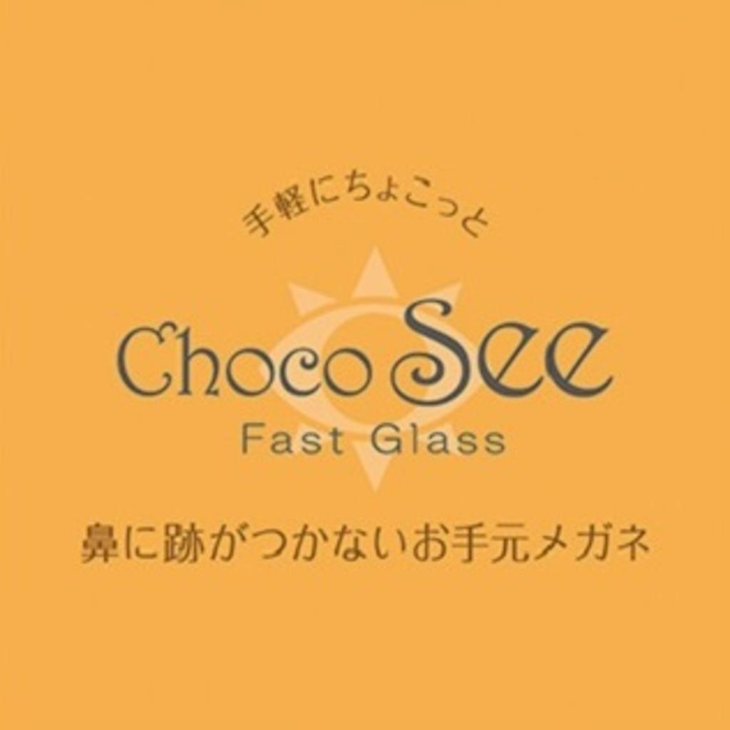 Choco See(ちょこシー)
