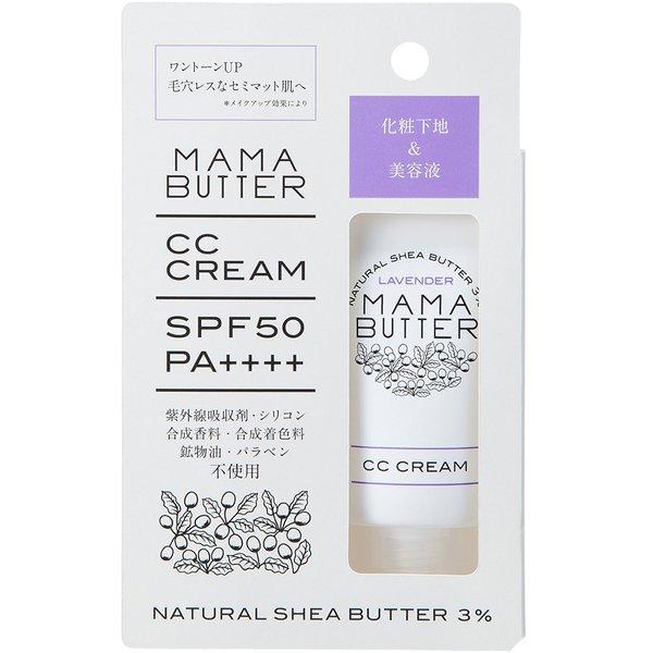 「ママバター CCクリーム ラベンダー SPF50/PA++++」