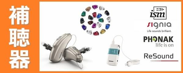 取り扱い補聴器一覧