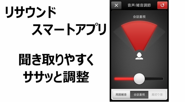 リサウンド・スマートアプリ