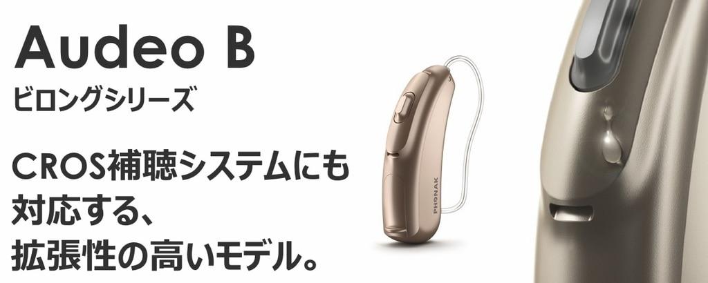 フォナック オーデオB(ビロングシリーズ)