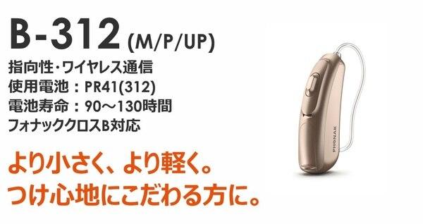 フォナック オーデオB-312