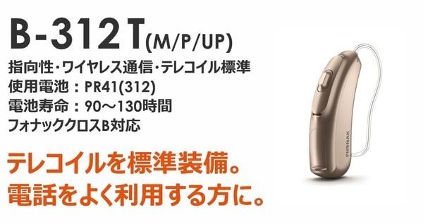 フォナック オーデオB-312T