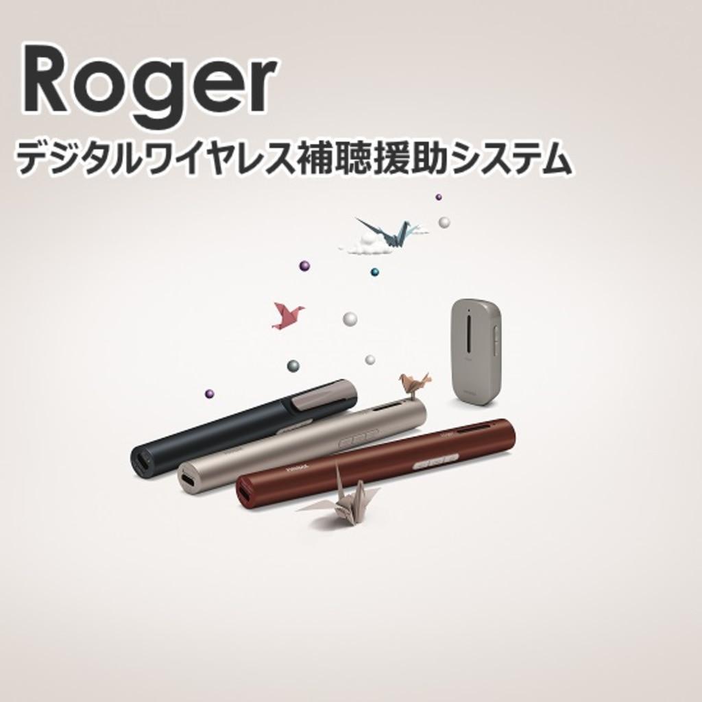 デジタルワイヤレス補聴援助システム ロジャー