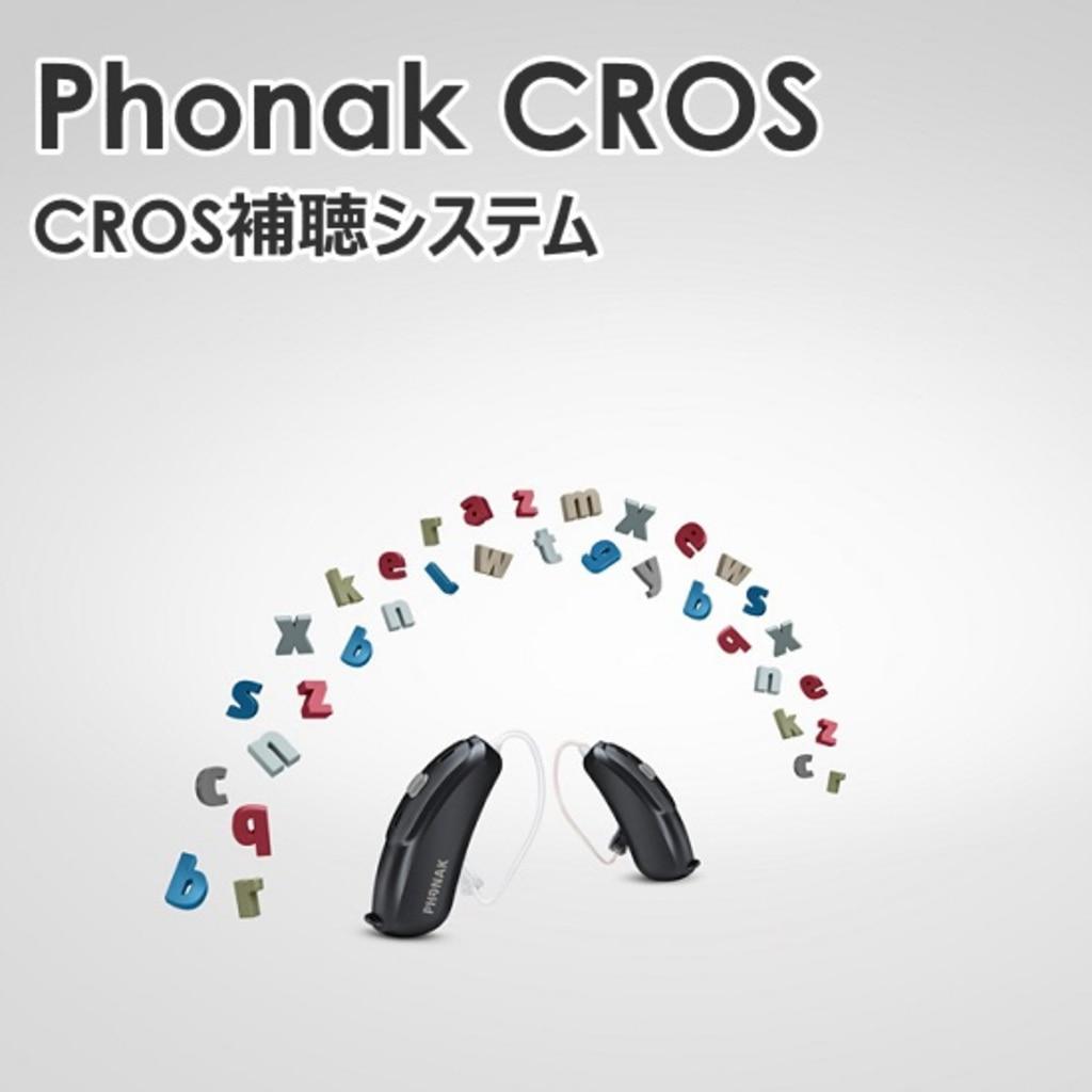 CROS補聴システム フォナッククロス