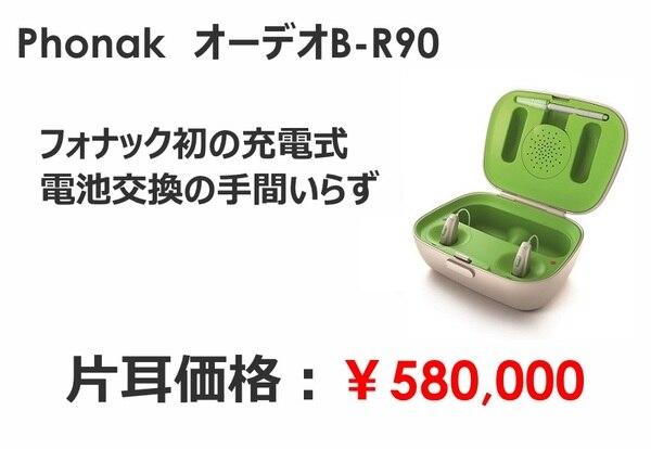 フォナック オーデオB-R90