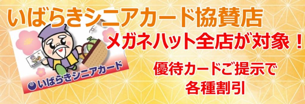 いばらきカード協賛店 メガネハット