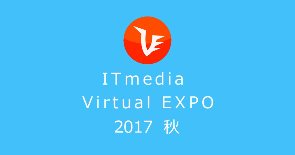 クラウド EXPO 2017 秋