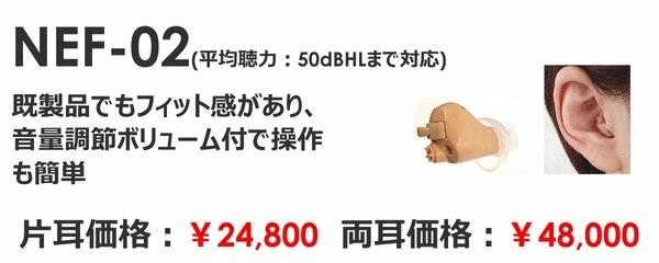 ニコン補聴器 イヤファッションNEF-02