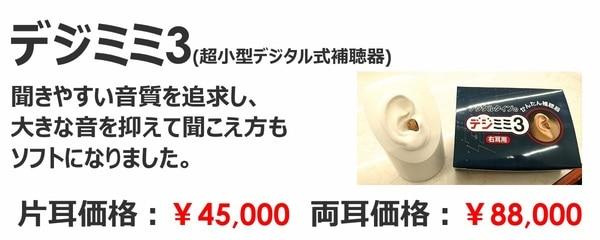シーメンス・シグニア補聴器 デジミミ3
