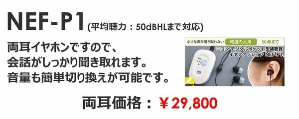 ニコン補聴器 イヤファッションNEF-P1