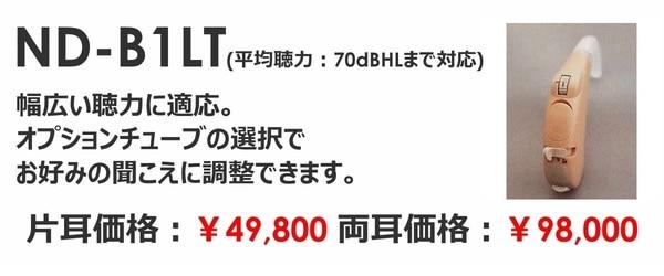 ニコン補聴器 イヤファッションND-B1LT