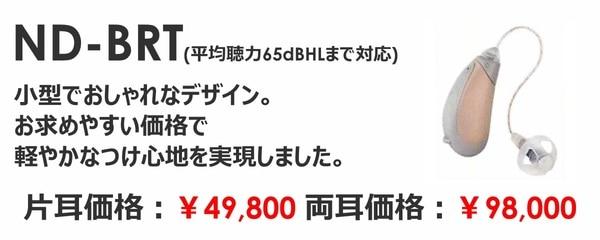 ニコン補聴器 ND-BRT