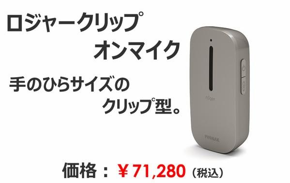 ロジャークリップオンマイク 税込¥71,280
