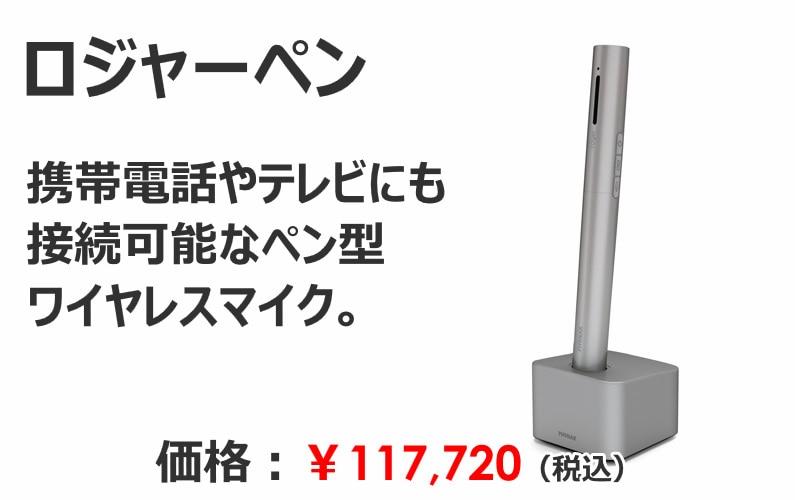 ロジャーペン 税込¥117,720
