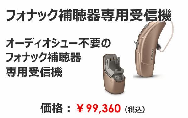 フォナック補聴器専用受信機 税込¥99,360