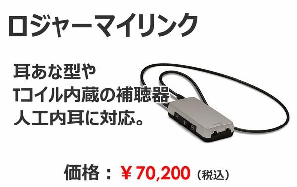 ロジャーマイリンク 税込¥70,200